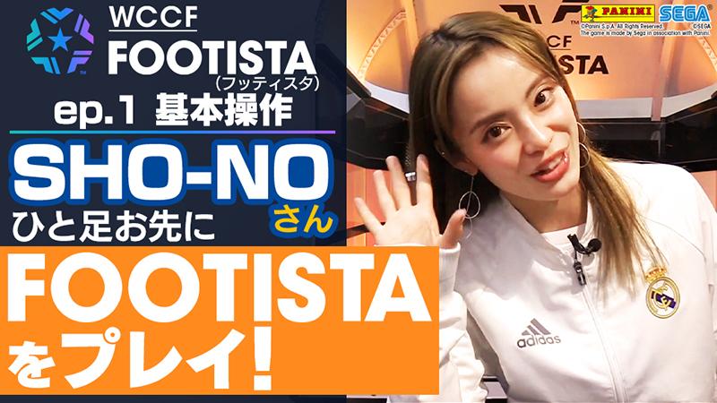 ブログ フッティスタ フッティスタ2021第2弾稼働!2021年2月4日スタート フッティスタブログ@ゆききち #FOOTISTA